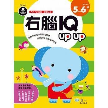 @水海堂@ 世一 右腦IQupup(5-6歲) (附可擦拭白板筆1枝,獎勵貼紙1張)