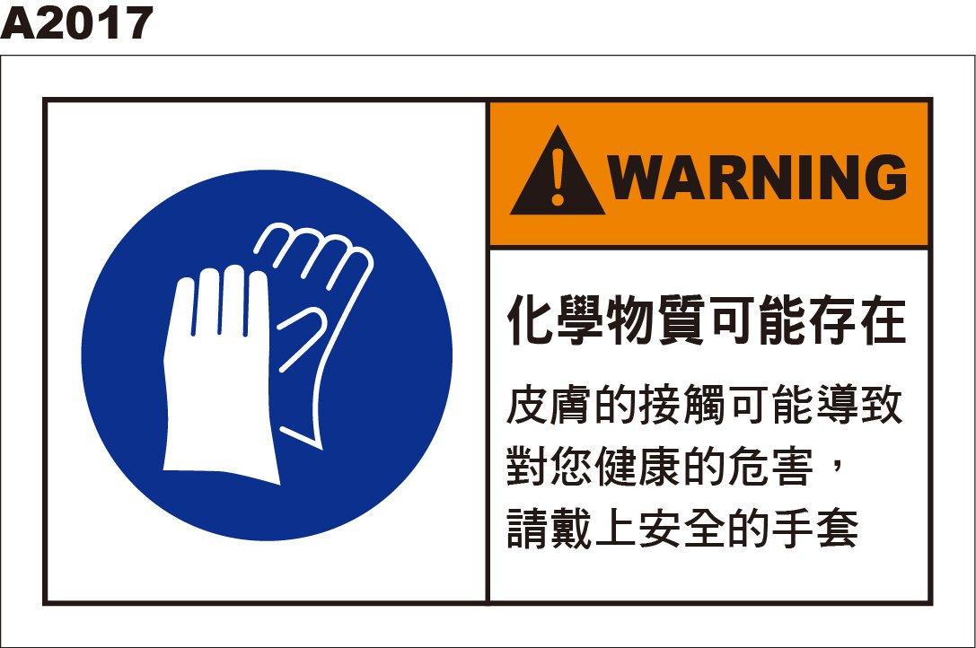 警告貼紙 A2017 請戴安全手套 需戴防護手套 化學物質 警示貼紙 [ 飛盟廣告 印刷 ]