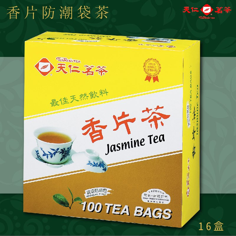 休閒必備~【天仁茗茶】香片袋茶(100入防潮包/盒*16盒/箱) 茶包 茶袋