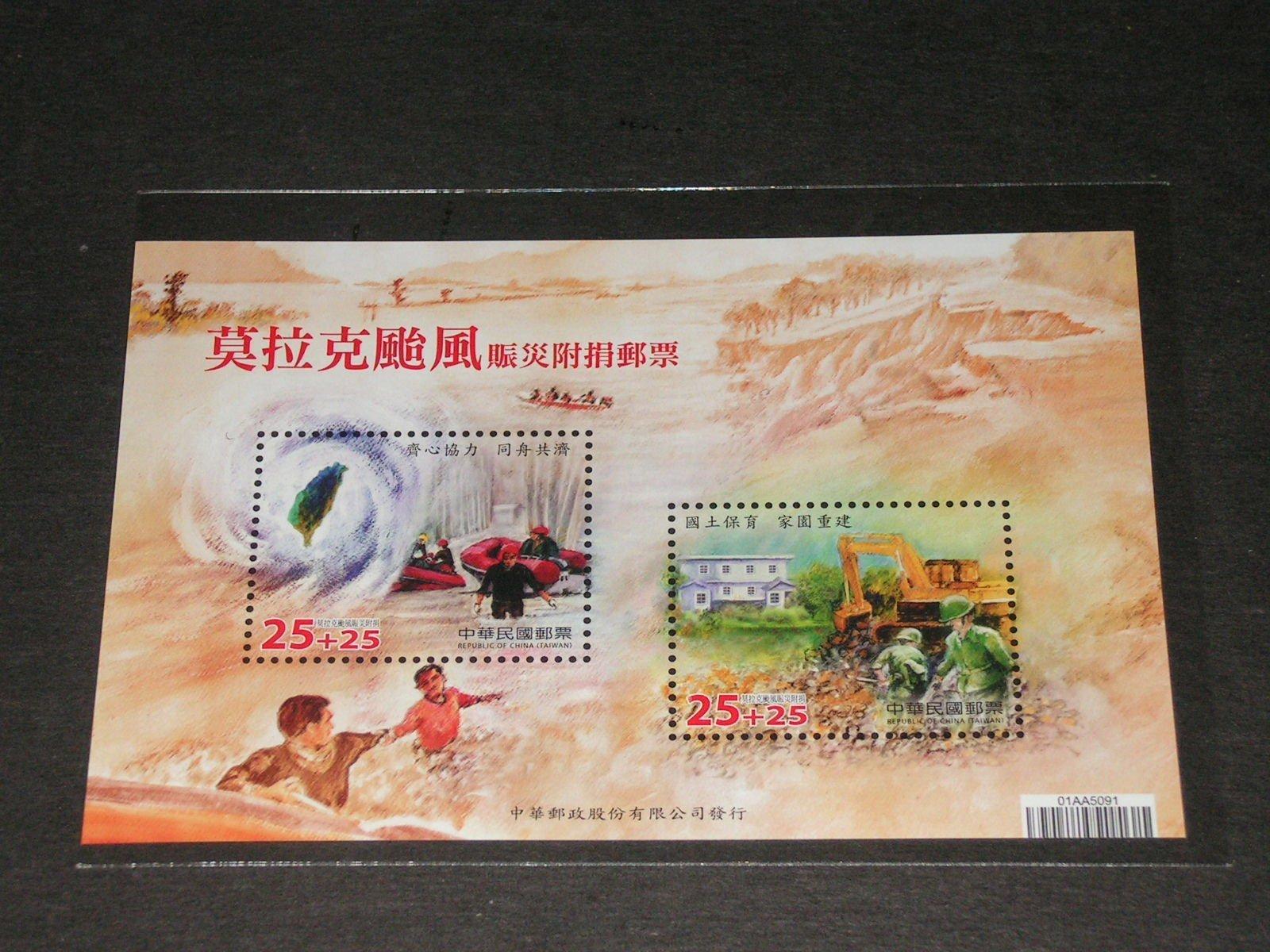 【愛郵者】〈小全張〉98年 莫拉克颱風賑災附捐 回流上品 原膠.未輕貼 少 直接買 / 慈6 98-16M
