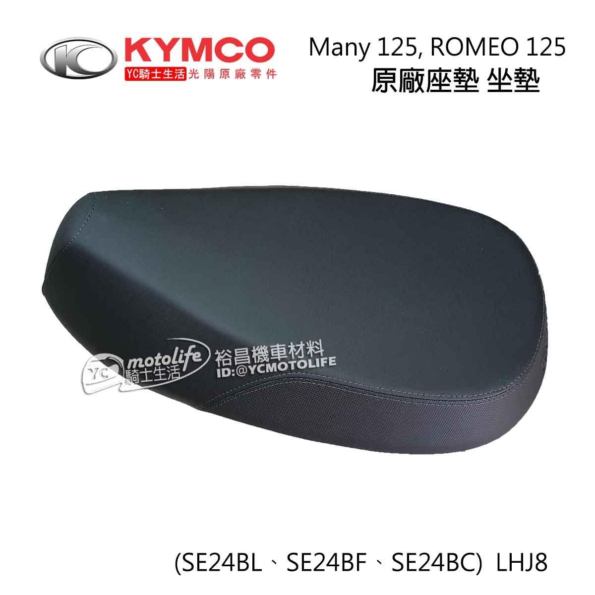 YC騎士生活_KYMCO光陽原廠 坐墊 魅力 MANY、ROMEO 125 座墊 座椅 正廠 SE24BL、BF、BC