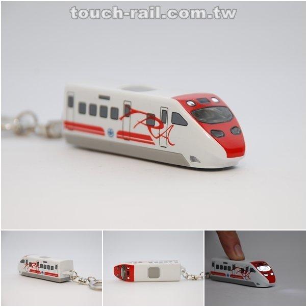 【喵喵模型坊】TOUCH RAIL 鐵支路 普悠瑪 LED 鑰匙圈 (MK8013)