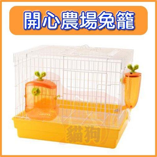 **貓狗大王**Canary開心農場兔籠/附飲水器、飼料盒/精緻可愛(A412-1)