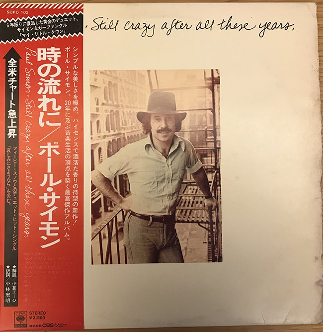 PAUL SIMON/STILL CRAZY AFTER ALL THERE YEARS