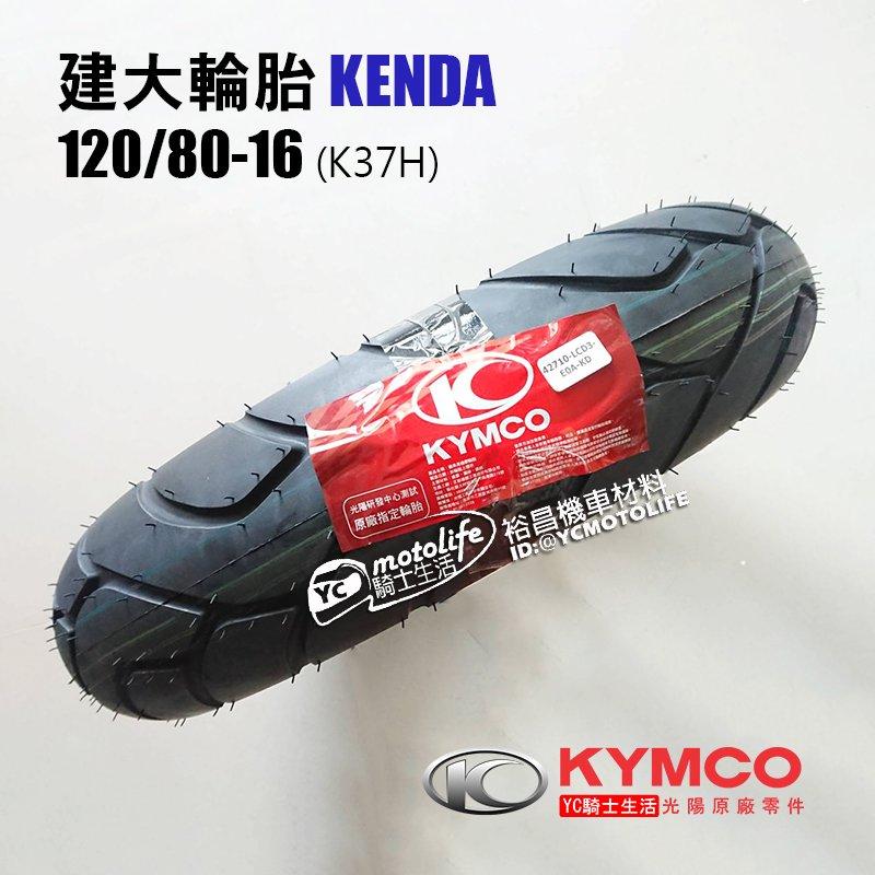 YC騎士生活_KENDA建大 輪胎 120/80-16 KYMCO光陽原廠 KTR 寬胎版 KTR150 寬胎 台灣製