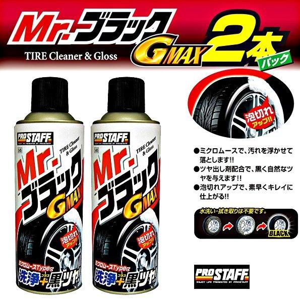 樂速達汽車 【G-83】  PROSTAFF 汽車輪胎泡沫清潔亮光劑 不須水洗 擦拭 自然光亮 2入組