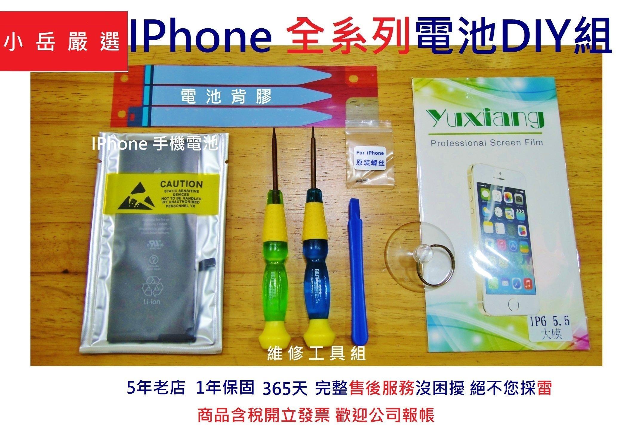 【小岳嚴選】 iPhone 8P 8 7 7P 6S 6 6 PLUS 全新 電池 0次循環 只有我敢給 一年保固!