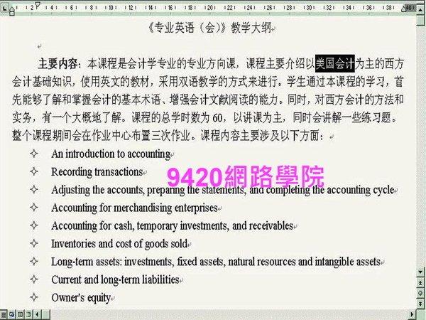 【9420-1831】會計 英語  教學影片 ( 43 堂課 上海交通大學 ) 328 元 !
