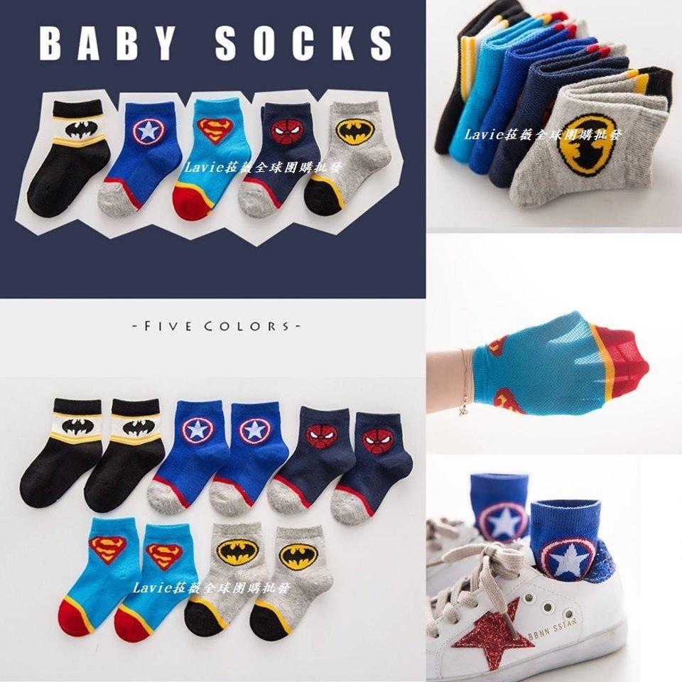 英雄聯盟兒童網眼透氣襪5雙入 蜘蛛人 鋼鐵人 蝙蝠俠 美國隊長 復仇者聯盟 正義聯盟 兒童襪子 超人襪子 卡通襪子