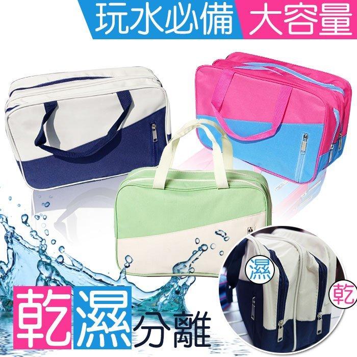 【乾濕分離】防潑水游泳包/ 運動包 防水包 防水袋 游泳袋 沙灘包 戶外包 媽媽包 旅行包