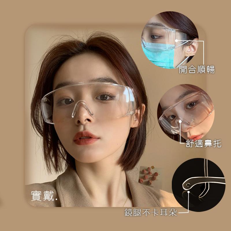 【3C小站】防疫護目鏡 多功能護目鏡 防霧護目鏡 防飛沫護目鏡 透明護目鏡 抗疫護目鏡 防疫眼鏡