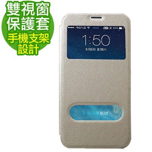 SAMSUNG Galaxy S3 雙視窗手機保護套 保護殼 手機支架 多色