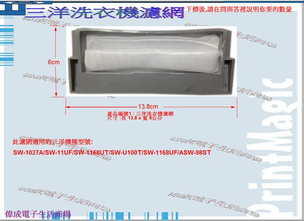 【偉成】三洋洗衣機濾網/適用機種:SW-10UF/SW-11UF/SW-11DV3