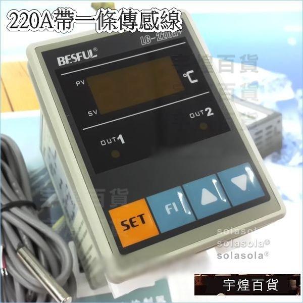 《宇煌》太陽能水溫雙路溫度控制器溫控器溫控儀220A帶一條傳感線_G8CP