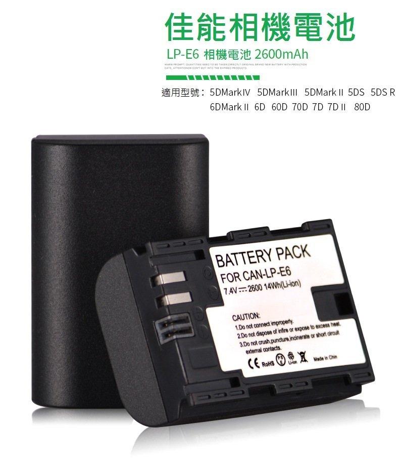 ~向上3C~Sony 索尼 Canon佳能LP-E6 LP-E17 fw50 副廠電池