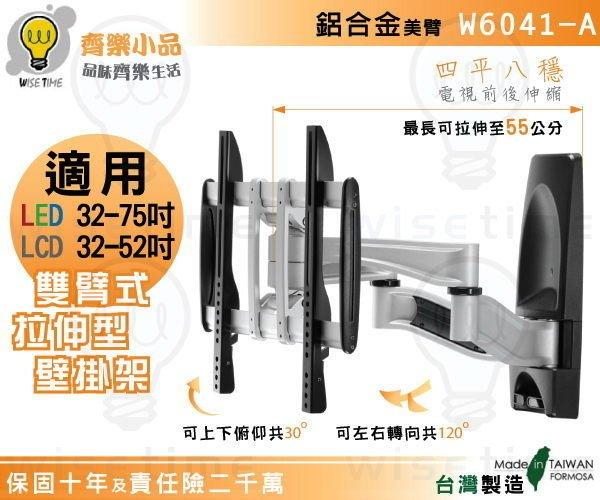 齊樂~32-75吋鋁合金拉伸壁掛架/電視架(台製/專利)W6041A-奇美.LG.SHARP.SONY.三星.鴻海.瑞旭