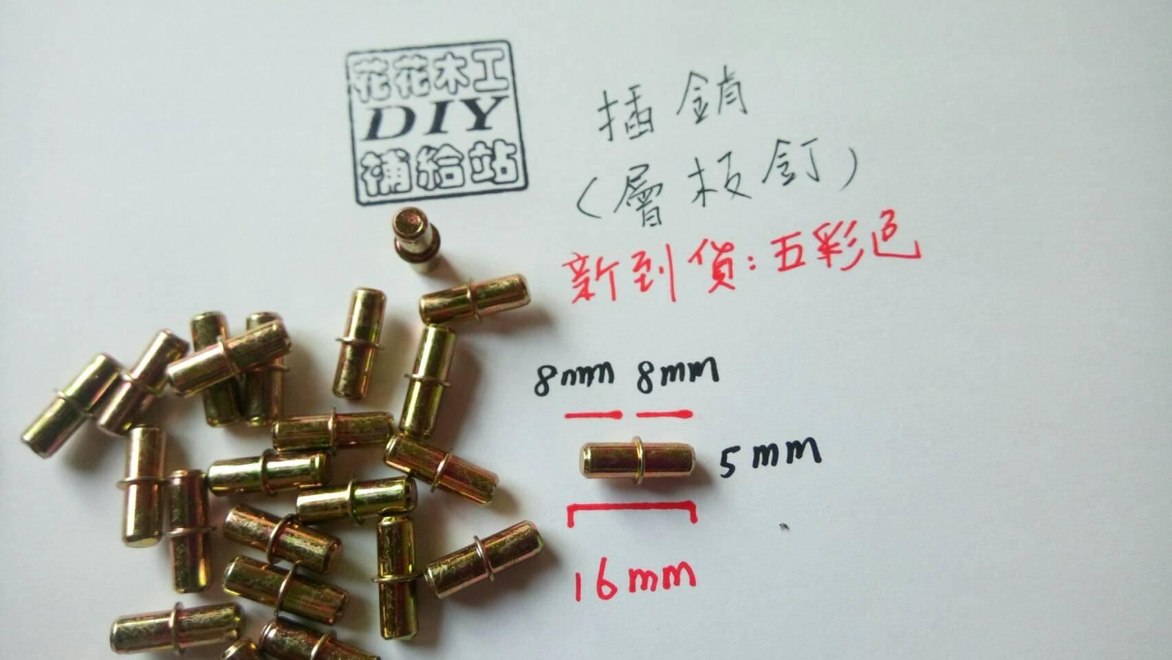 1包20個《D:插銷》《層板釘》-《花花木工DIY補給站-銅珠類14)