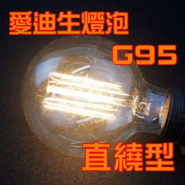 【58街燈飾-台中館】燈泡「愛迪生 G95燈泡_直繞款」110V、220V。編號_G-142