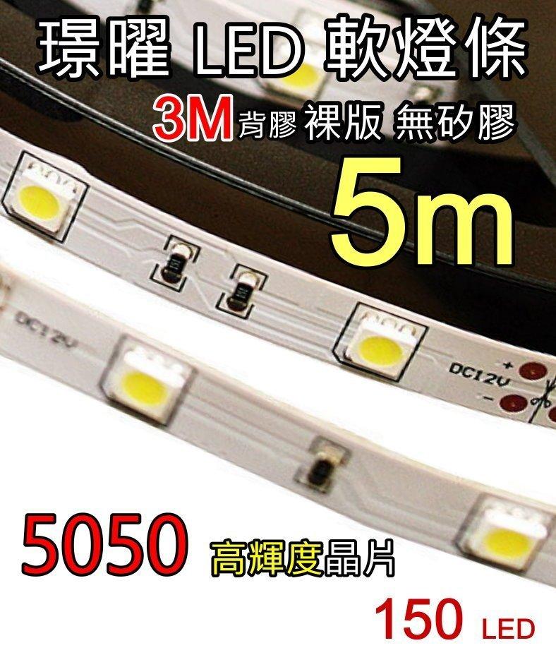 89 LED燈條  150晶 LED 5米燈條 櫥櫃照明 室內裝潢【B04】 天花板燈 間接照明 樓梯夜燈-汽配Q