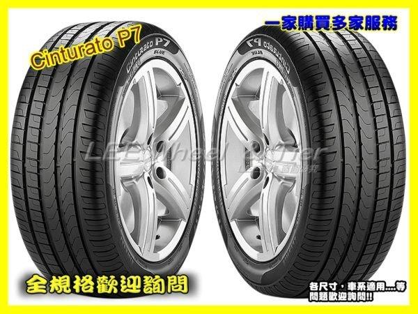 【桃園 小李輪胎】PIRELLI 倍耐力 Cinturato P7 205-60-16 215-55-16 性能跑胎 全規格 特價 歡迎詢價