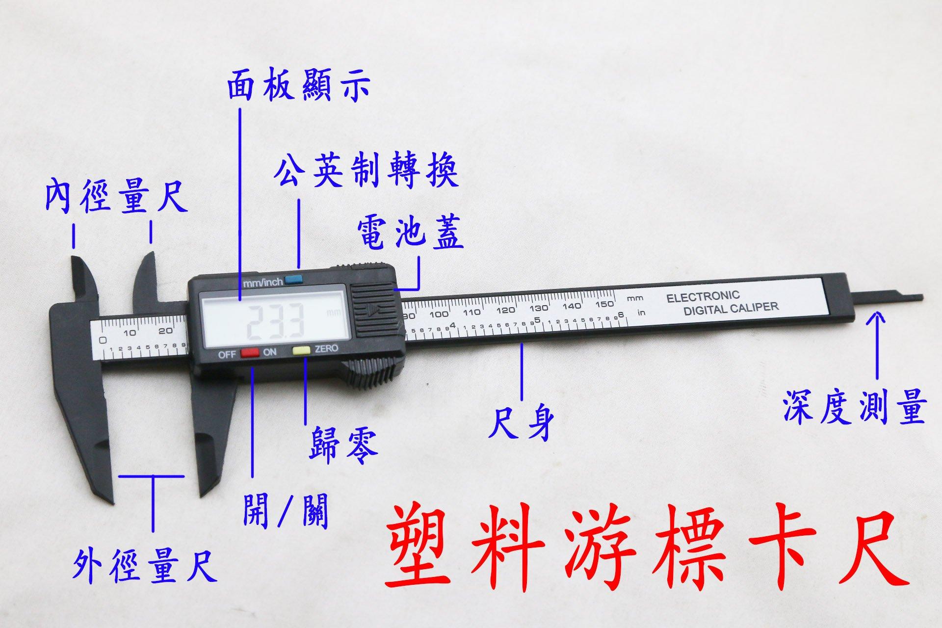 150MM 游標卡尺 全塑料 PA66 量測 翡翠 玉石 玉髓 珠寶  電子 螢幕顯示 緬甸玉 裸裝