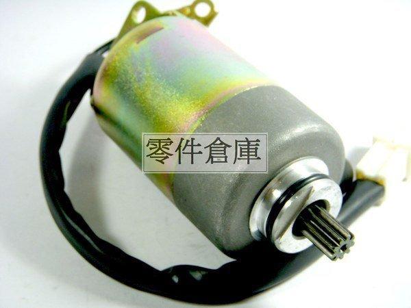 零件倉庫-全新.原廠型.啟動馬達 勁風光-125