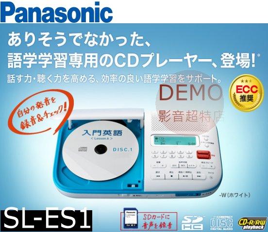 ㊑DEMO影音超特店㍿日本Panasonic SL-ES1 CD 語言學習機 SDHC插卡 錄音 CD-R/RW播放