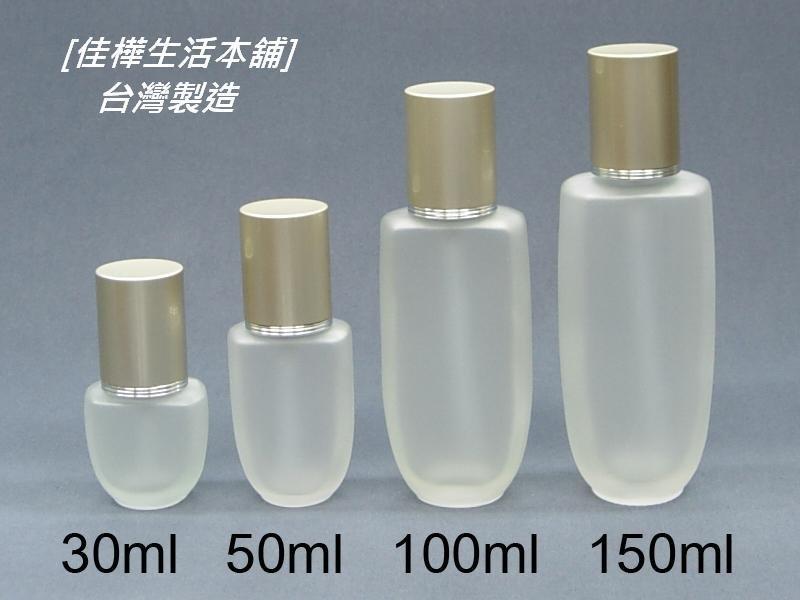 【佳樺 本舖】 MIT香檳蓋桃型毛玻璃噴瓶(BT-26)噴瓶罐 噴霧瓶小噴瓶化妝水瓶瓶罐 30ml~150ml