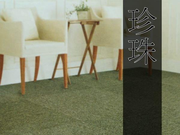 【地毯家】珍珠系列 50CM*50CM 條紋型方塊地毯 經3M防汙處理 100%MIT台塑生產 辦公店面皆宜