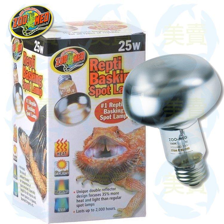 美賣 ZOO MED SL-25 取暖燈 25W、聚光、保暖、日燈、取暖、爬蟲、烏龜、陸龜、加熱、加溫、UVA