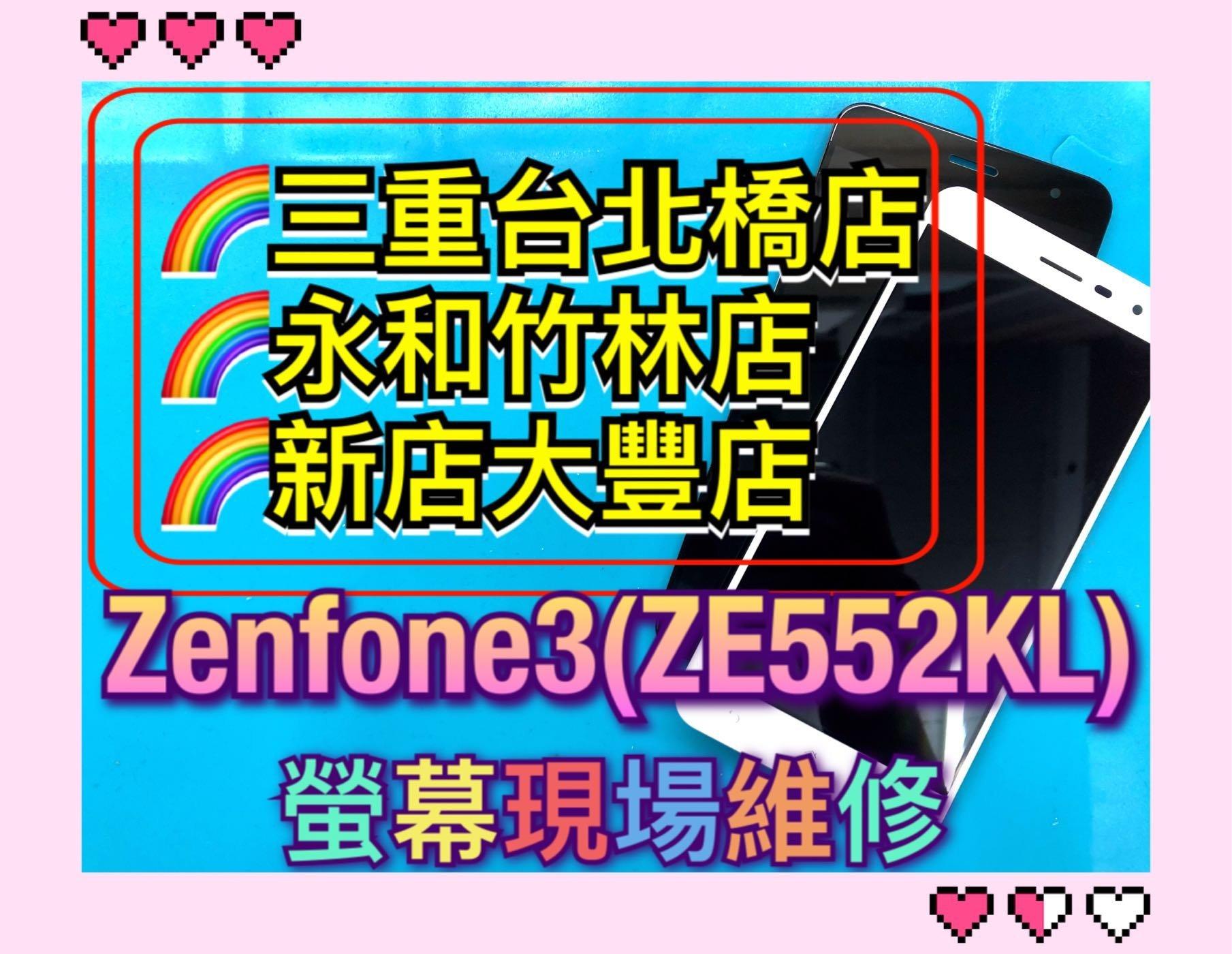 【現場維修】ASUS Zenfone3 液晶螢幕總成面板觸控 Z012DA螢幕 ZE552KL液晶 總成維修