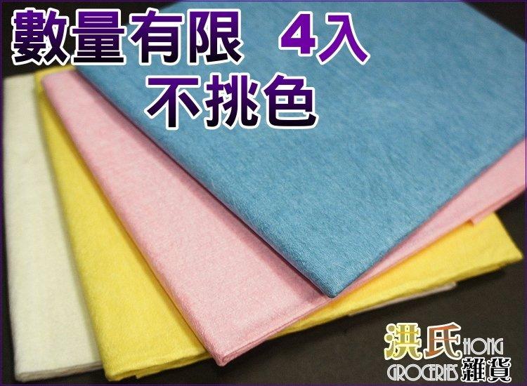 260A101  纖維擦拭布 不挑色 出貨 一組4入  輕鬆擦拭  質地輕柔