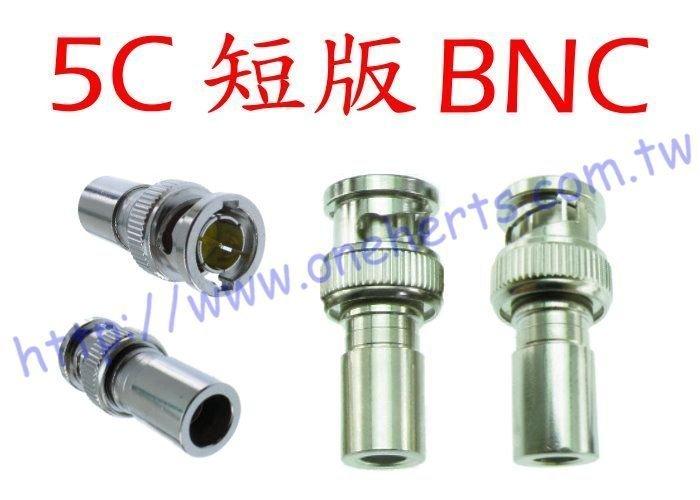 萬赫 5C RG6 BNC短版 皺縮式接頭 5C同軸電纜 CCTV監視器 攝影機 錄影主機 DVR 銅鍍鎳 台灣dd