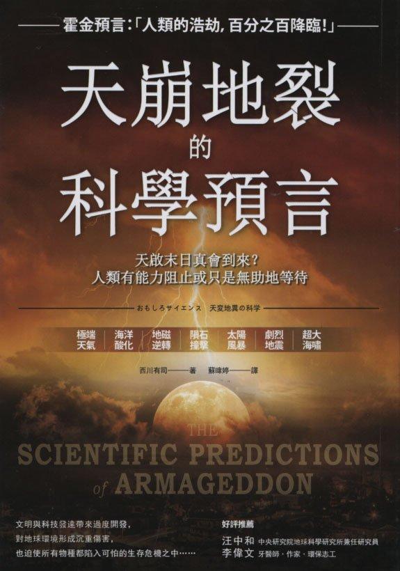 【小瑜書舖\科學】天崩地裂的科學預言~方言文化出版~西川有司(P)