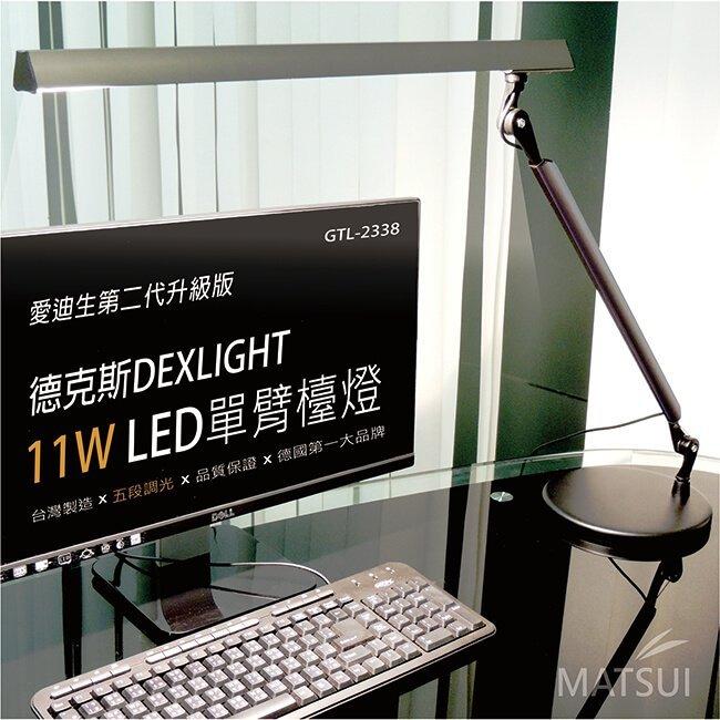 德克斯 Uni Touch 11W LED(5段調光)單臂檯燈 GTL-2338 2021全新 免運 保固兩年