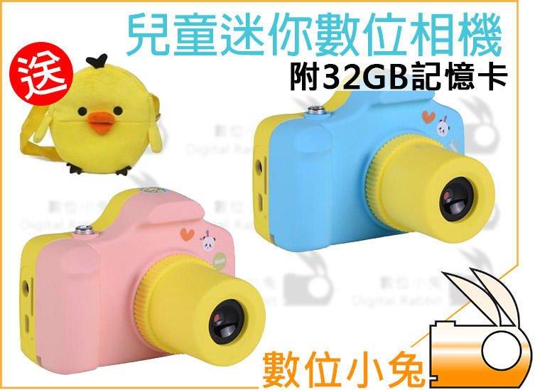 數位小兔【兒童迷你數位相機 海洋藍 櫻花粉 附32GB記憶卡】迷你相機 無毒 輕巧 玩具相機 數碼相機 小相機 兒童相機