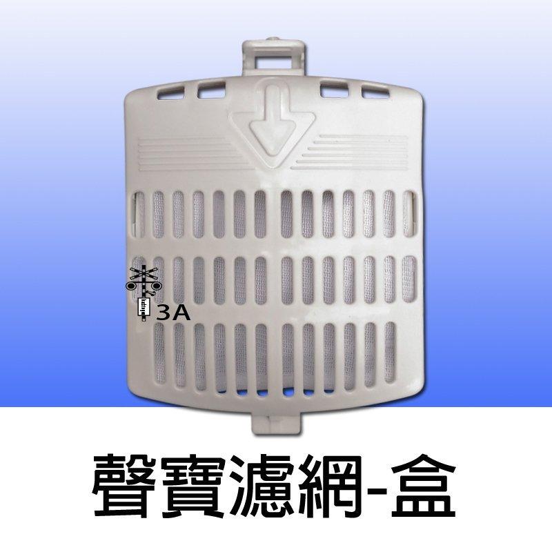 【兩個免 】 聲寶洗衣機濾網 過濾網 ES-A10F ES-126F ES-D11F ES-A13F 【外殼 內濾網】