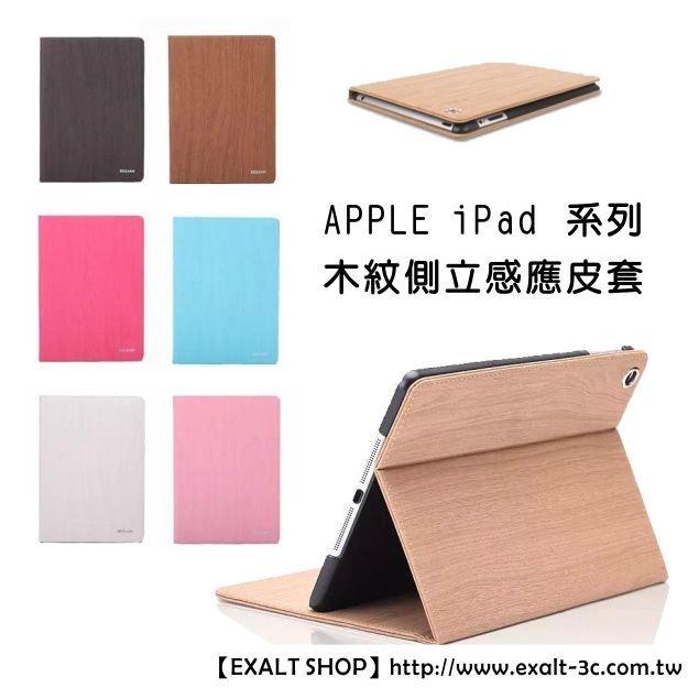[板橋天下通訊] 蘋果 I PAD Air2 木紋側立感應保護套 多角度視角支撐 精準孔位 智能休眠喚醒 PC一體成型套