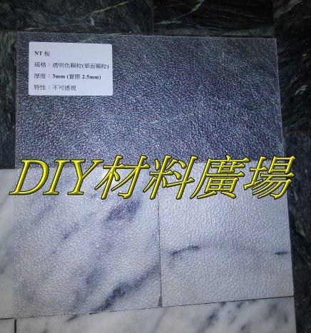 工廠直銷價實在※PC板 耐力板 遮雨棚 PC耐力板(NT板透明單面顆粒3mm實際2.5mm),每才51元享95折滿額免運