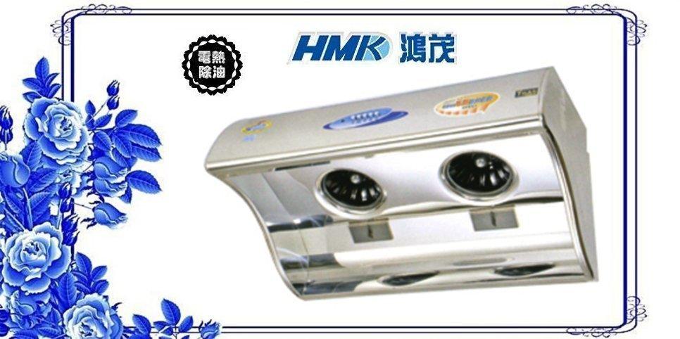 【 老王 網 】鴻茂 H-9015 不銹鋼 電熱除油煙機 斜背式 排油煙機 90公分