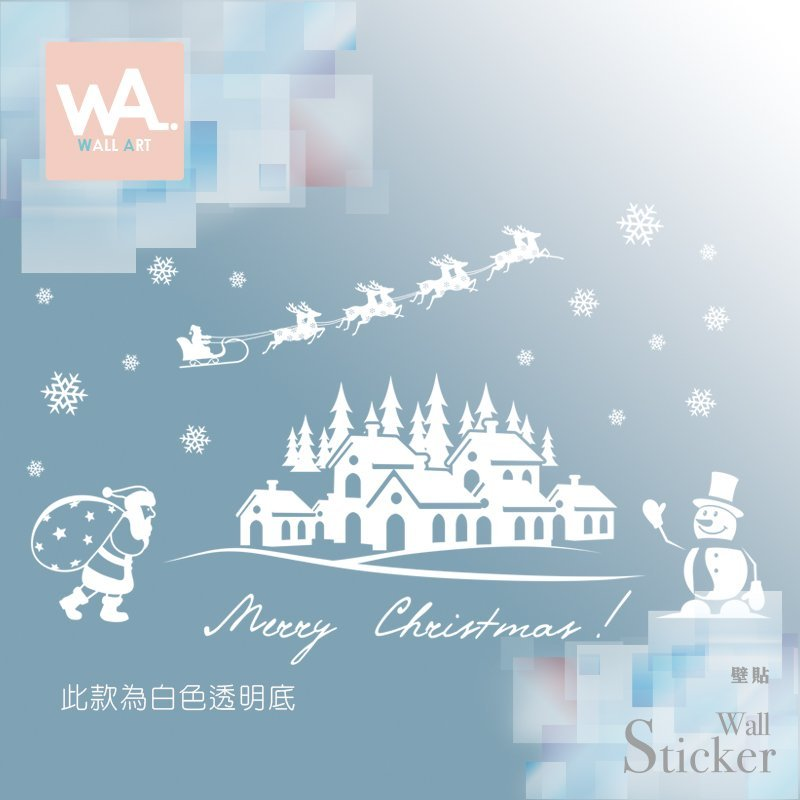 WA  無痕 壁貼 防水貼紙 店面氣氛裝飾 玻璃櫥窗 節慶布置 聖誕節 耶誕節 白色小屋 6029