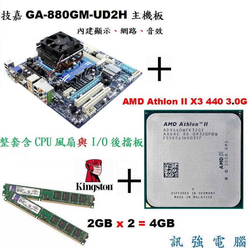 技嘉GA-880GM-UD2H主機板+AMD 3核心《 3.0GHz 》處理器+金士頓8G終保記憶體、整組附擋板風扇