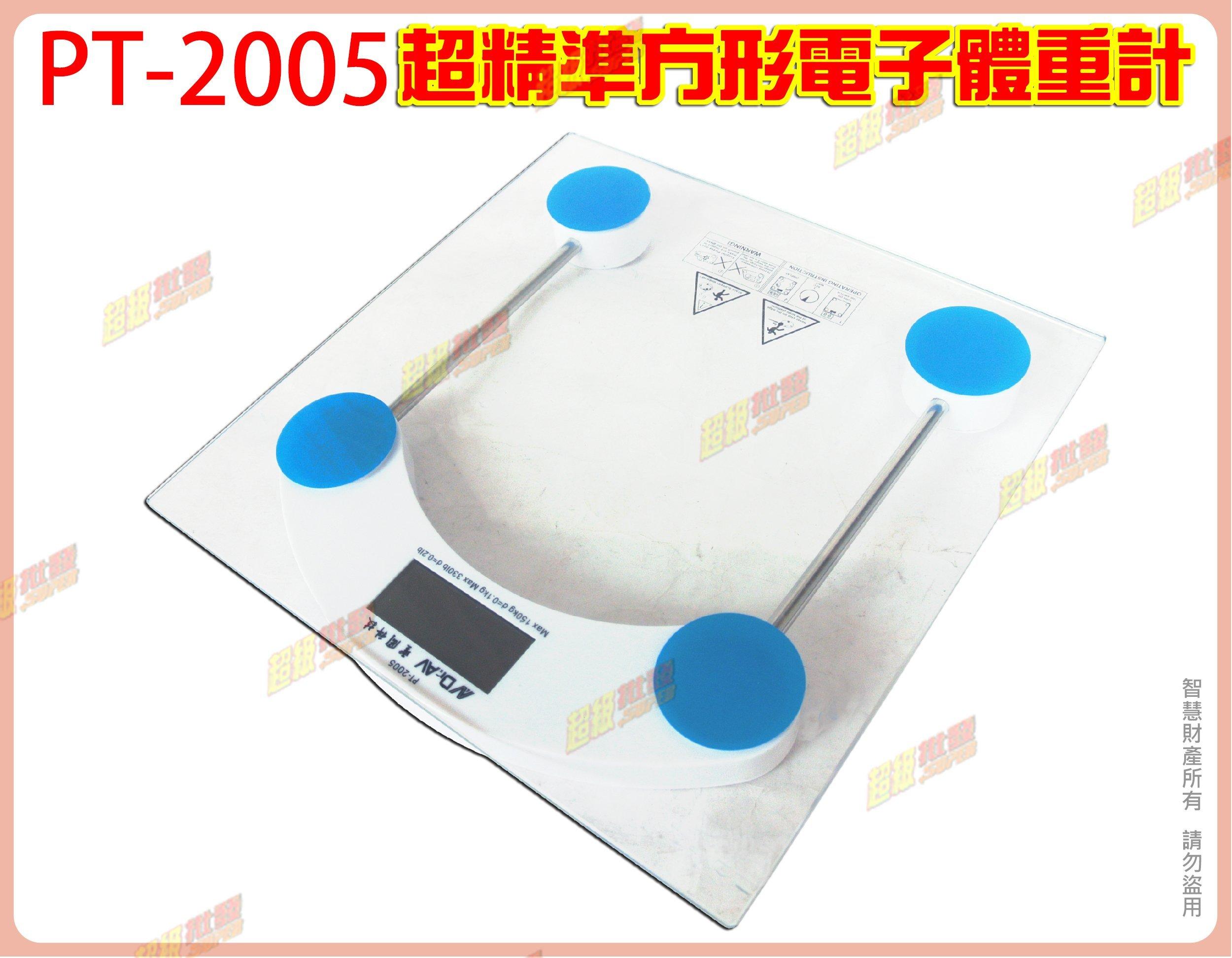 ◎超級 ◎聖岡 PT-2005 超精準方形電子體重計 人體秤 電子秤 體重秤 強化玻璃 液晶顯示( 價9折)
