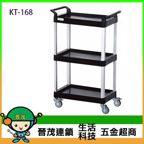 [晉茂五金] KTL台灣製造推車 輕巧型工作推車 KT-168 請先詢問庫存