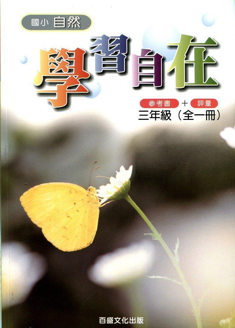 [百世]國小三年級 自然學習自在(全一冊)