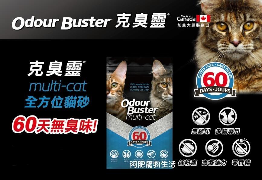 【阿肥寵物生活】免運 加拿大 《Odour Buster》克臭靈Multi-Cat 全方位貓砂 12kg