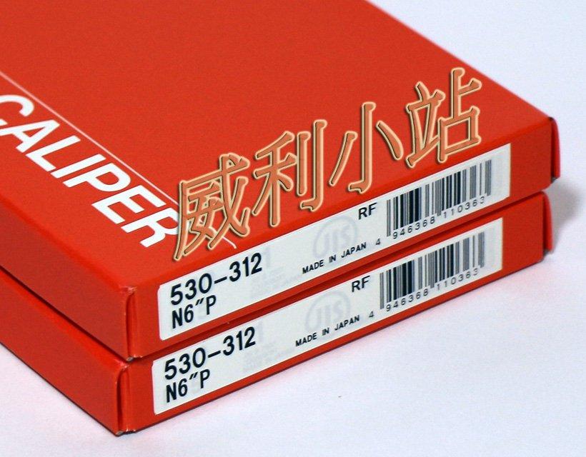 【威利小站】【Mitutoyo】 製 三豐 530-312 游標卡尺 (150mm 0.02mm) ~