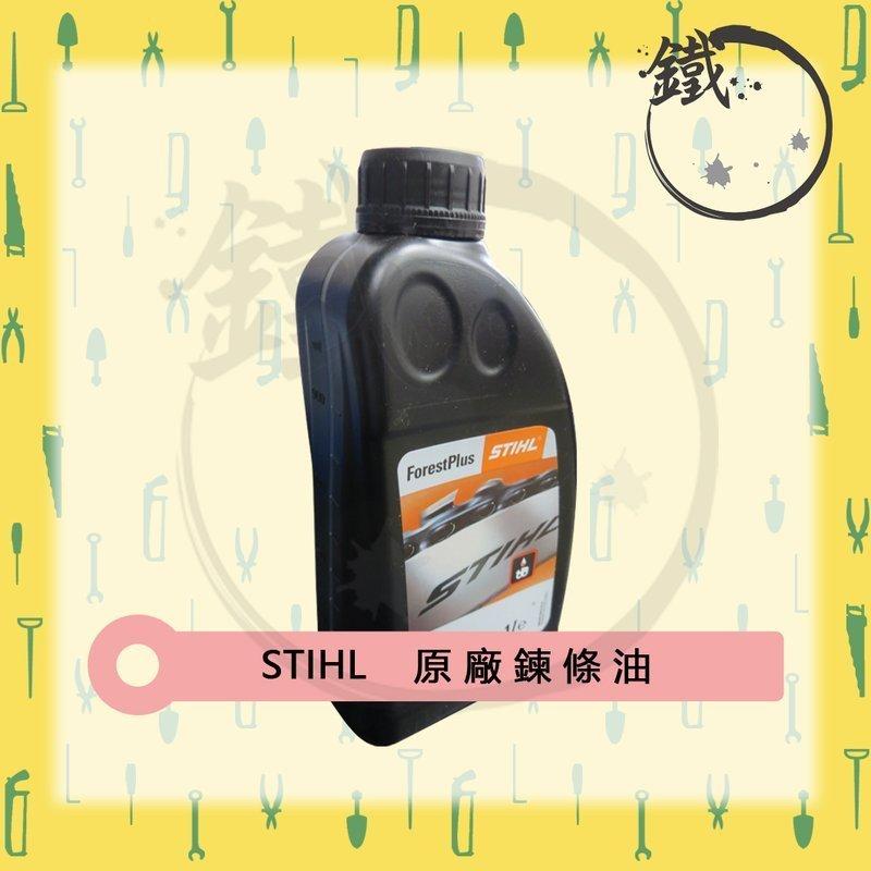 *小鐵 *德國 STIHL 鏈條油 鍊條油*潤滑油 鏈鋸 ms170 ms180 ms180c 可參考