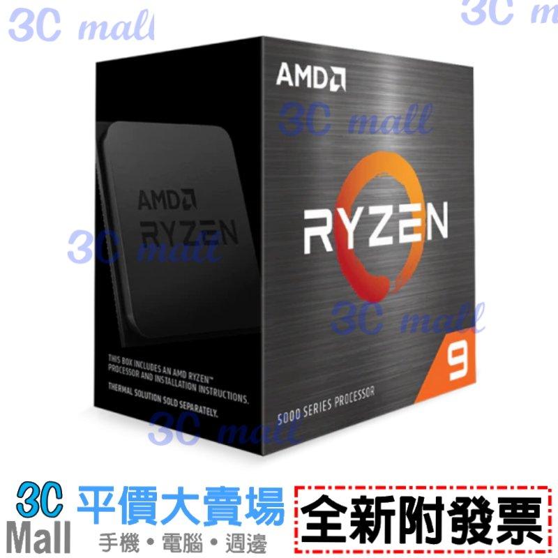 【全新附發票】AMD Ryzen™ 9 5950X 桌上型電腦中央處理器_搭購價
