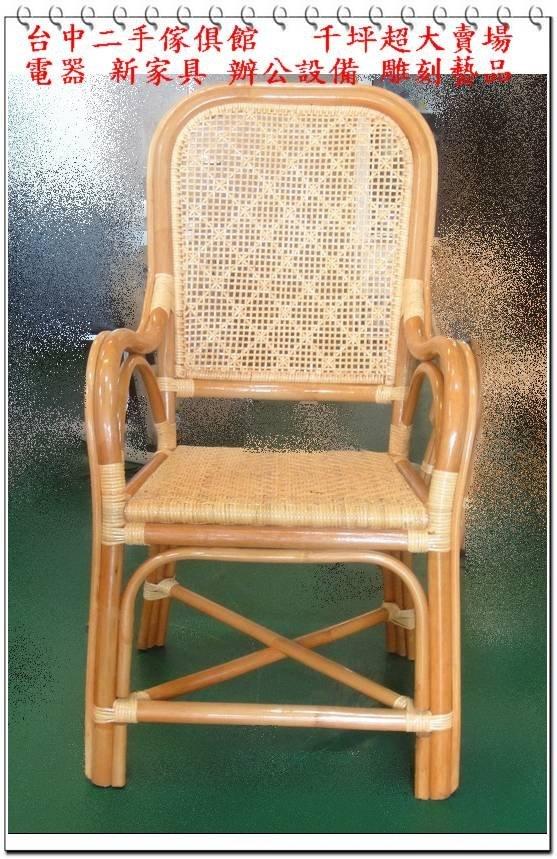 便宜家二手傢俱拍賣 BN-106*全新藤椅 沙發椅 戶外休閒椅* 台北 桃園 新竹 台中 南投 彰化 中古家具全省運送